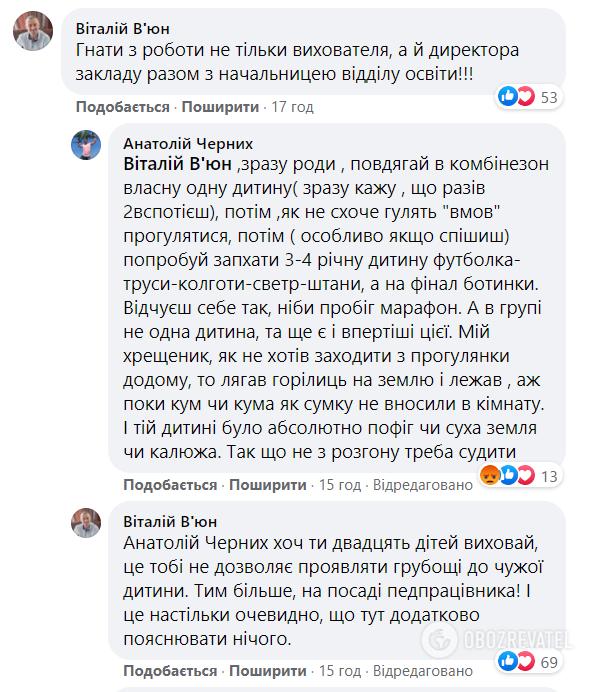 Пользователей сети возмутила ситуация в детском саду на Полтавщине