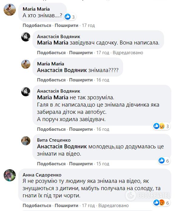 Українці розкритикували дії виховательки