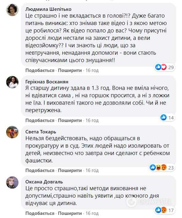 Реакция украинцев на случай в детском саду