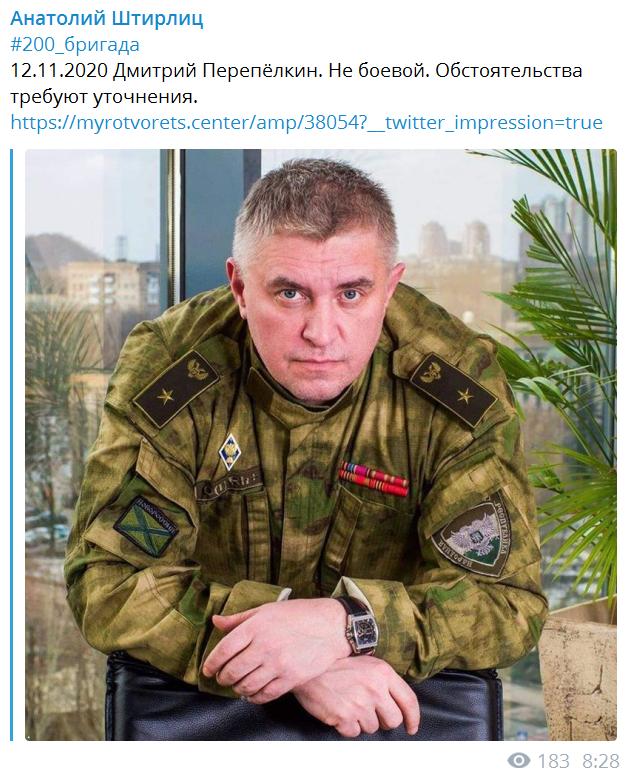 На Донеччині помер терорист Перепьолкін