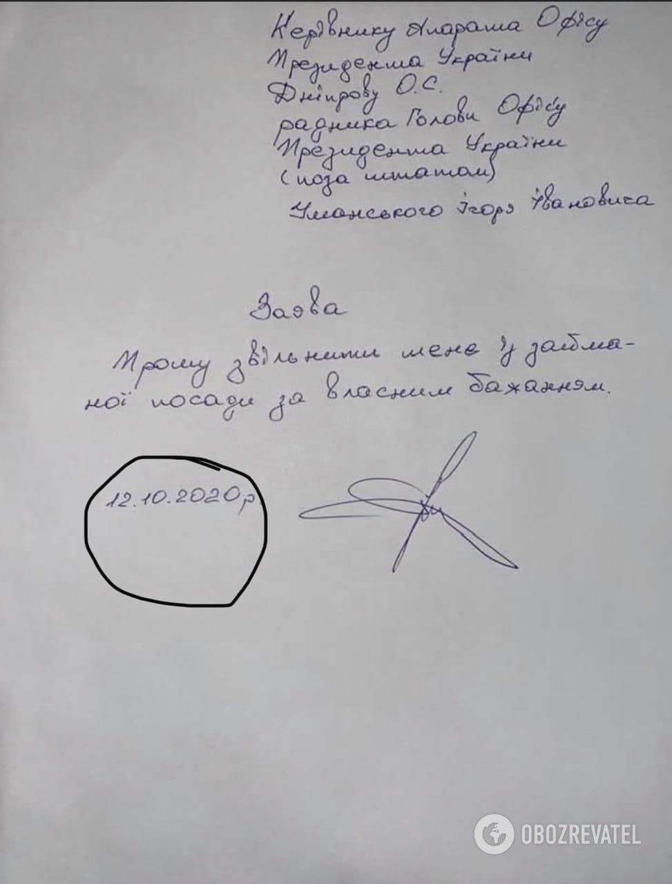 Заява Уманського про відставку.
