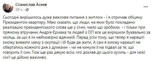Facebook Станислава Асеева.