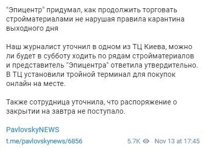 Telegram Pavlovsky News.