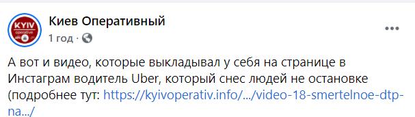 """Пост """"Києва Оперативного"""""""