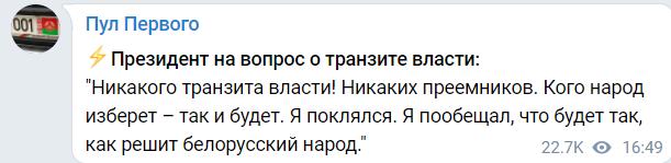 Лукашенко сказал, что транзита власти не будет