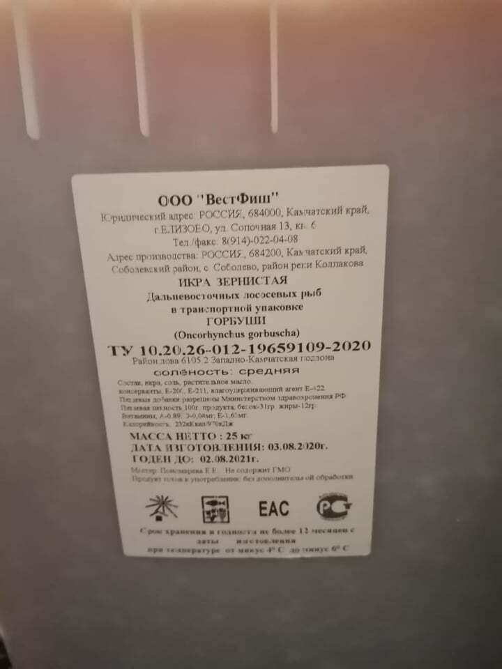 Етикетка на контейнерах