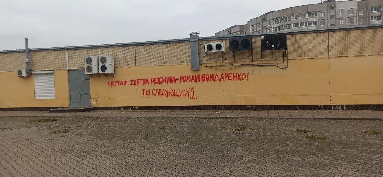 Бондаренко стал шестой жертвой с начала протестов