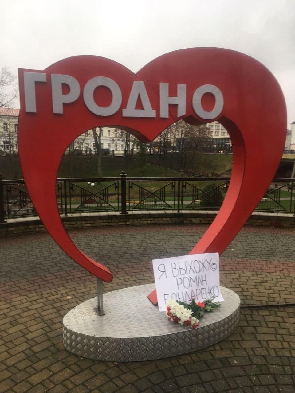 Акция памяти прошла в Гродно