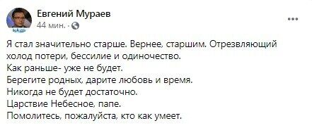 Facebook Євгена Мураєва.