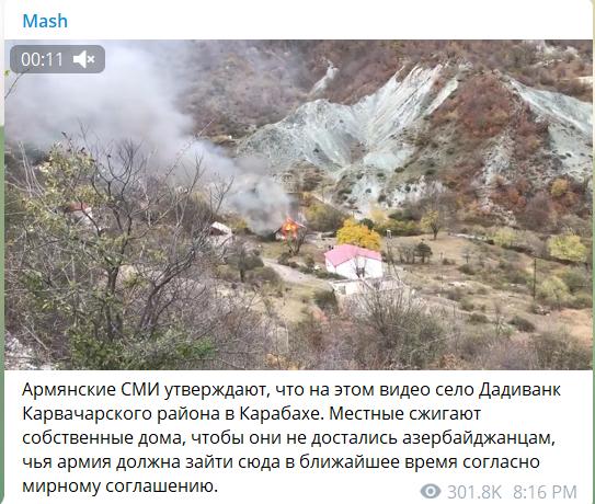 Село в Нагірному Карабасі протестує проти підписання миру між Вірменією та Азербайджаном