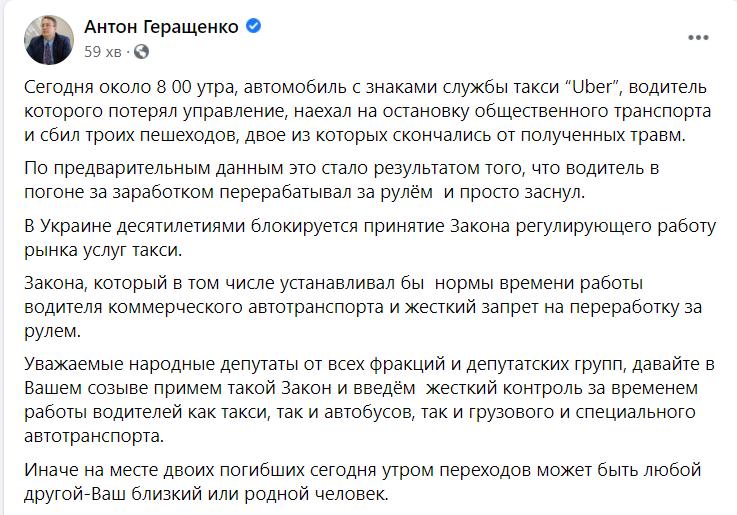 Відео з місця смертельної аварії на Окружній Києва