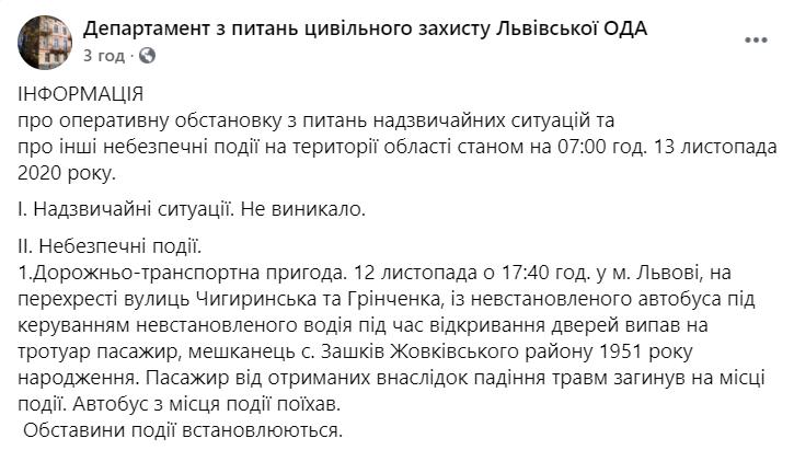 У Львові під час ДТП загинув житель с. Зашків