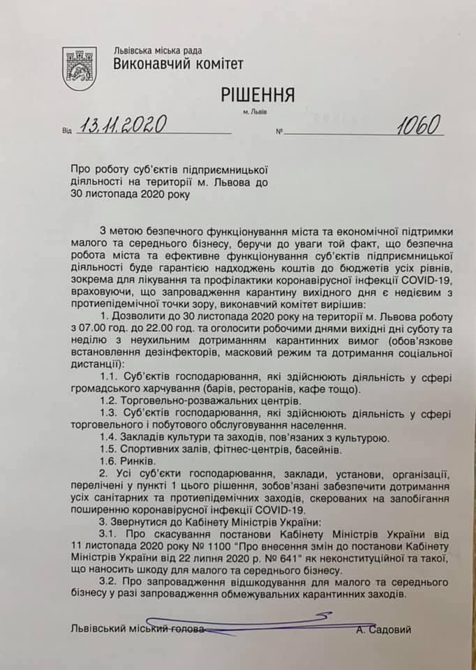Решение исполкома горсовета Львова