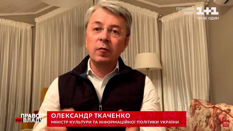 "Александр Ткаченко в ""Право на владу"""