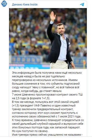Шевченко может покинуть свой пост после Евро-2020