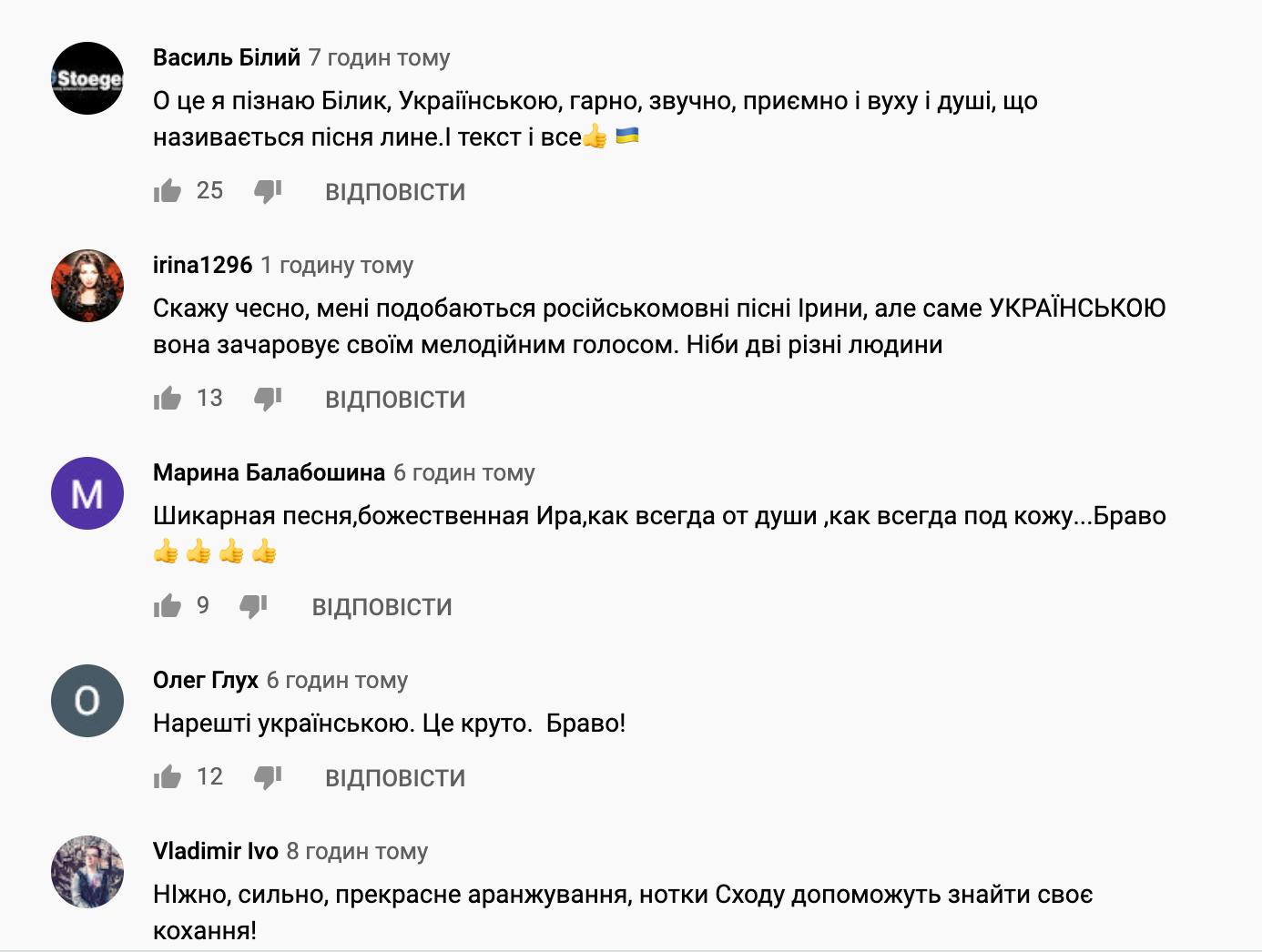Фанаты расхвалили Билык за украиноязычную песню.