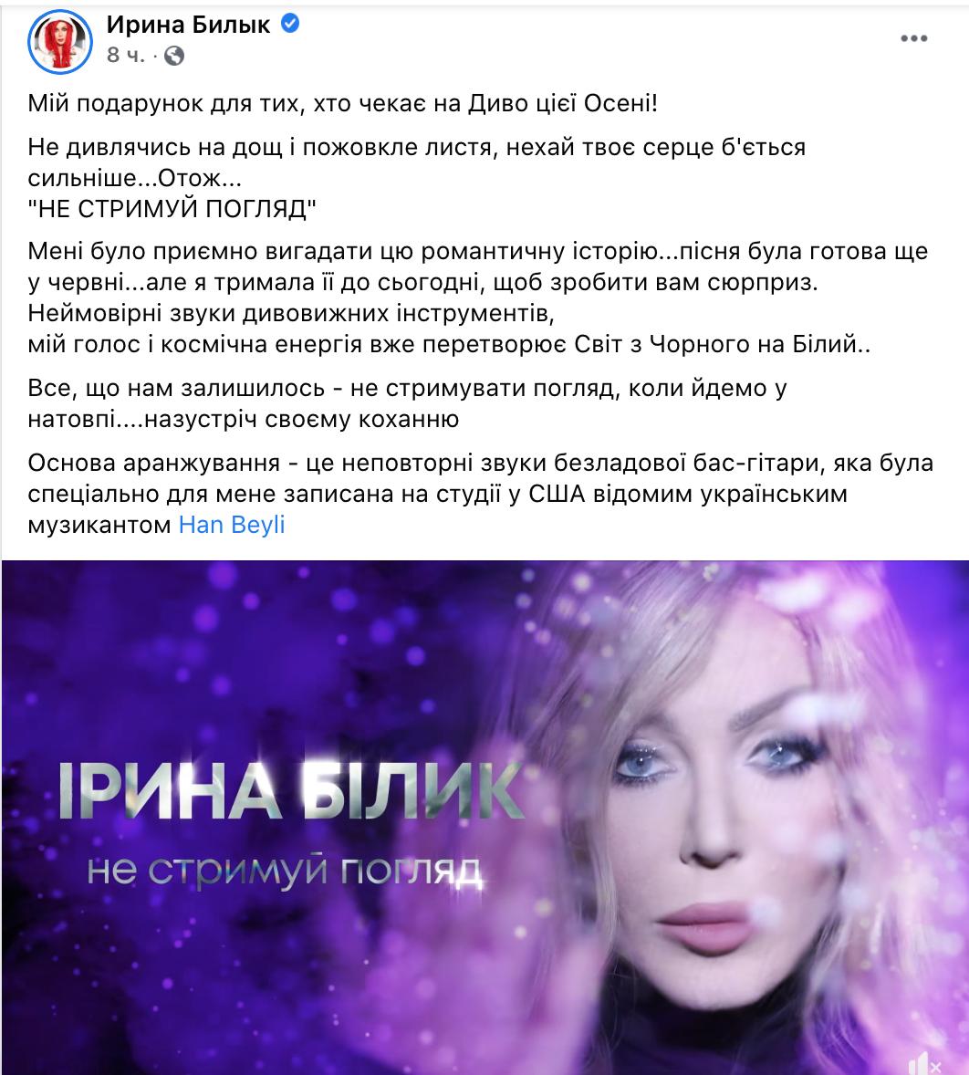 """Билык презентовала песню """"Не стримуй погляд"""""""