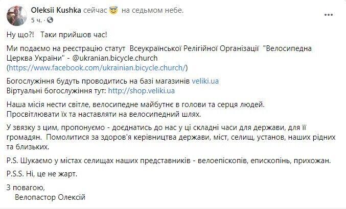 Киевлянин решил превратить веломагазин в церковь
