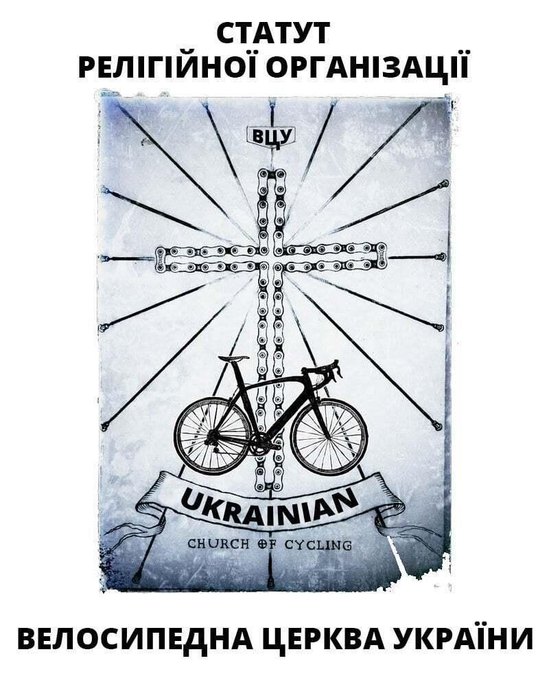 """Устав """"Велосипедной Церкви Украины"""""""