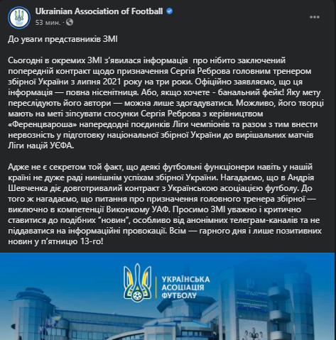 В УАФ опровергли информацию о назначении Реброва на пост тренера сборной Украины