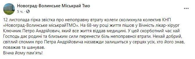 Умер Петр Ключник