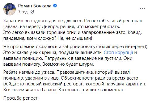 Роман Бочкала