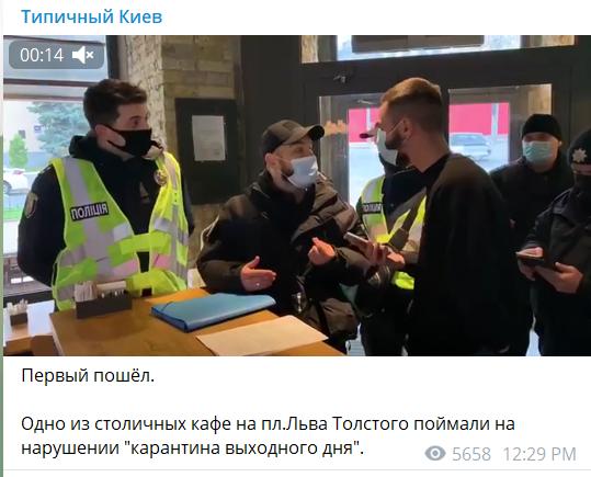 Полиция оштрафовала одно из столичных кафе