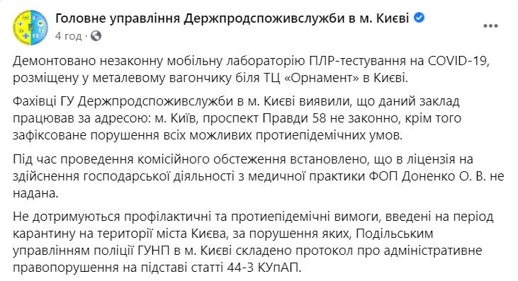 В Киеве снесли незаконную постройку