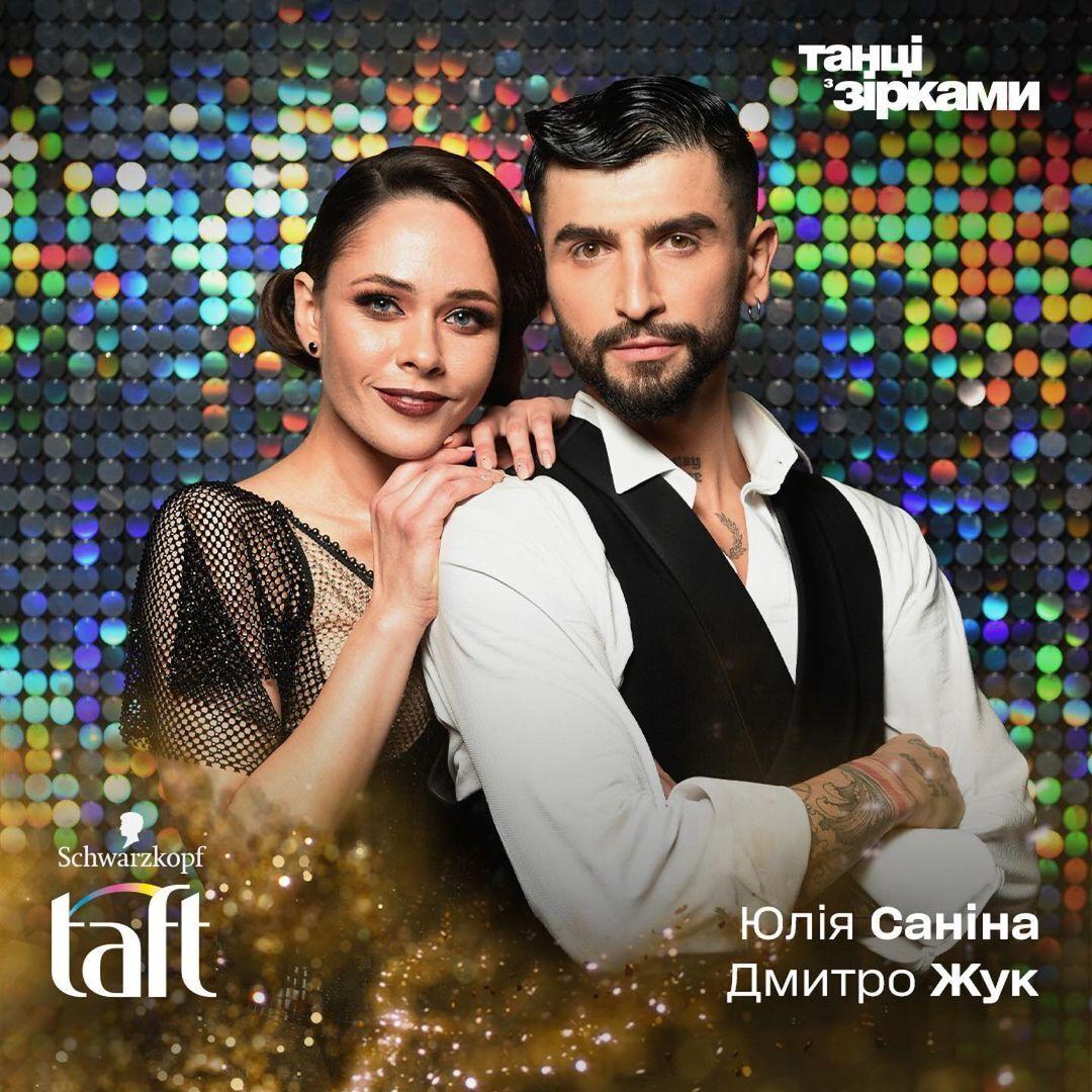 Юлия Санина и ее партнер Дмитрий Жук