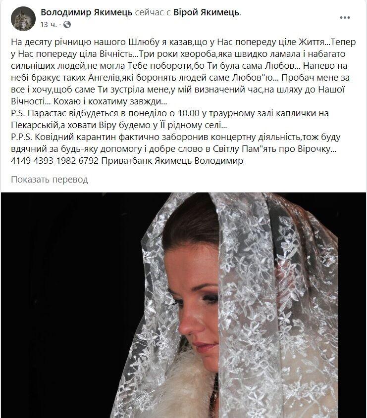 """Дружина лідера """"Піккардійської терції"""" Володимира Якимця Віра померла після тривалої хвороби."""