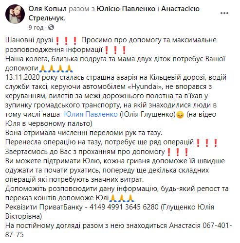 ДТП Uber  в Києві