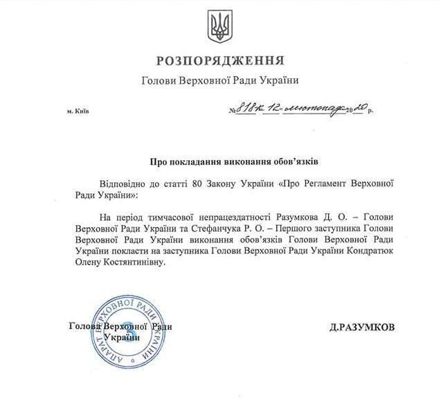 Распоряжение Разумкова