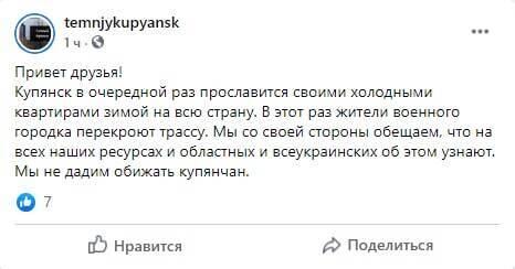 На Харьковщине люди перекрыли дорогу из-за отсутствия отопления в домах. Фото