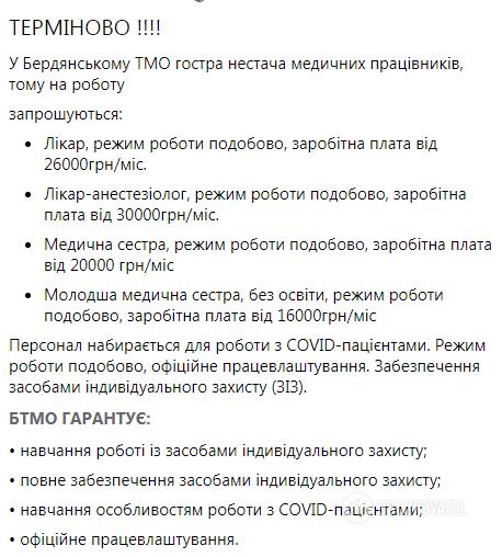 Лікарня Бердянська, яка лікує ковід, шукає медперсонал через соцмережі