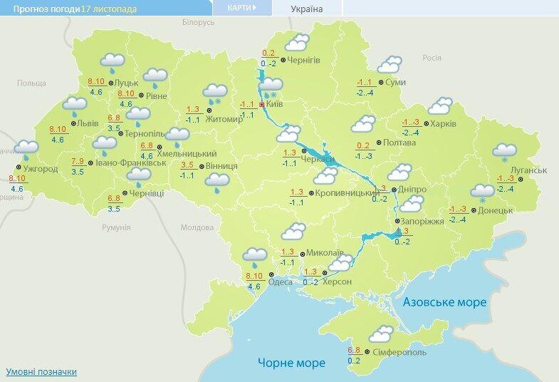 Прогноз погоди в Україні у вівторок, 17 листопада.