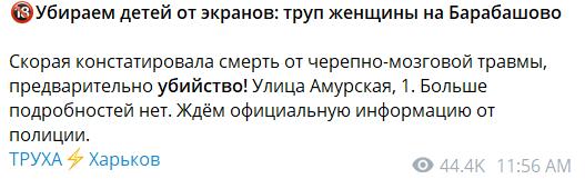 Убийство женщины в Харькове