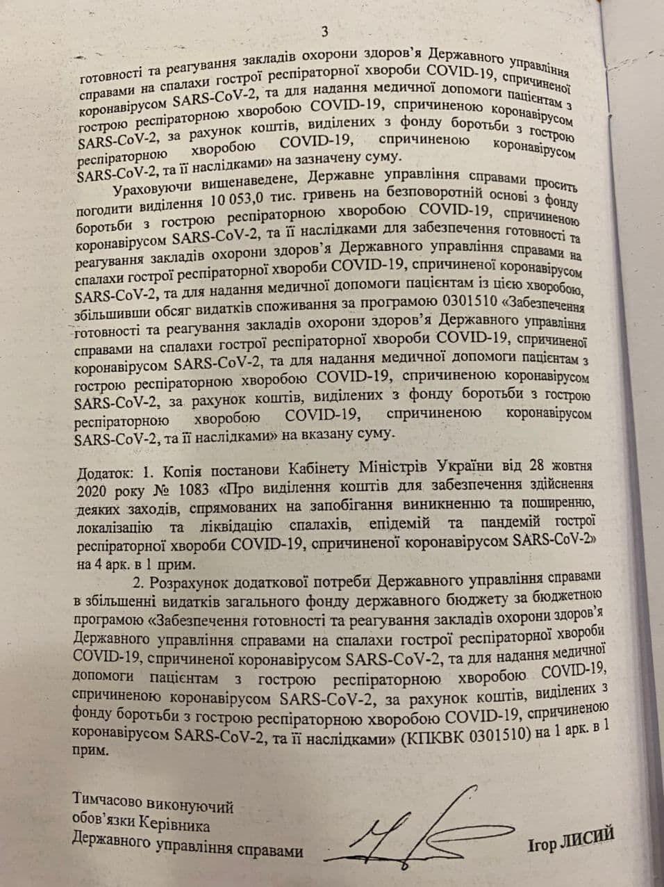 Госуправделами запросило дополнительные 10 млн грн.