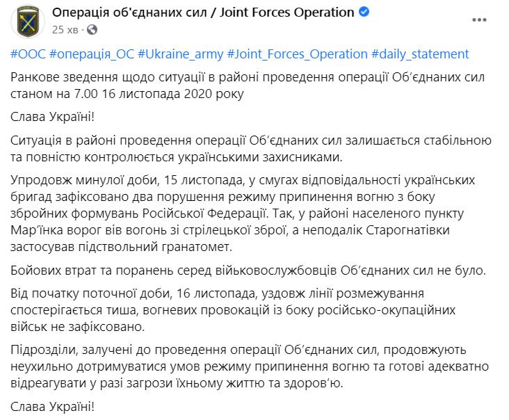 Сводка штаба ООС состоянием на утро 16 ноября
