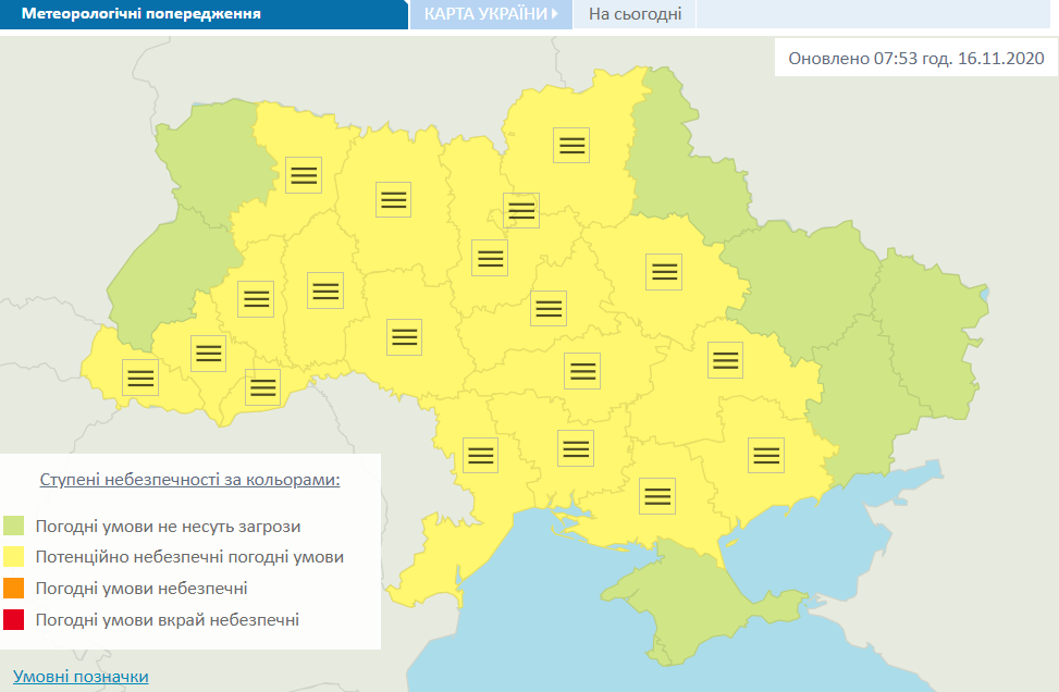 Метеорологические предупреждения по территории Украины 16 ноября