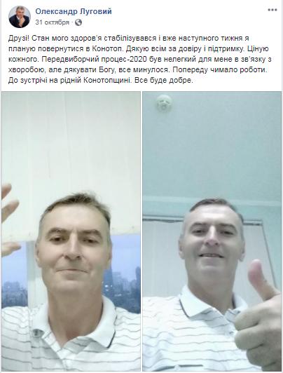 Останнє фото Лугового з лікарні. Він був упевнений, що хвороба відступила.