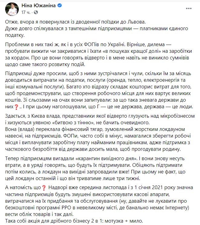 У Порошенка закликали владу враховувати думку ФОПів та озвучили їх вимоги