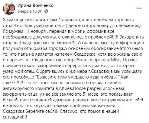 В Cкадовске не разрешили хоронить умершего от COVID-19