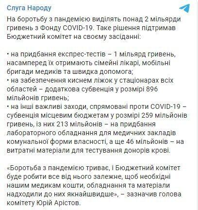 "Telegram ""Слуги народу""."