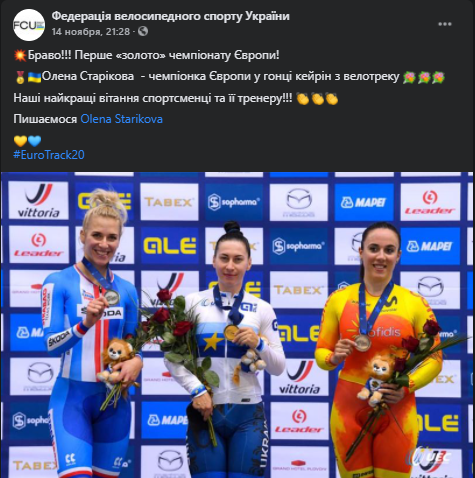 """Елена Старикова завоевала """"золото"""""""