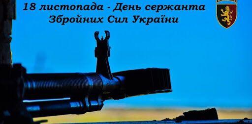 Открытка в День сержанта Вооруженных сил Украины