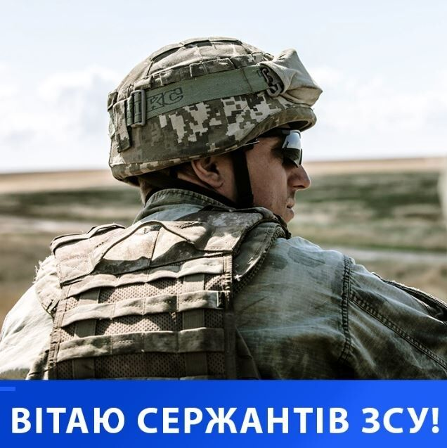 Поздравления с Днем сержанта Вооруженных сил Украины