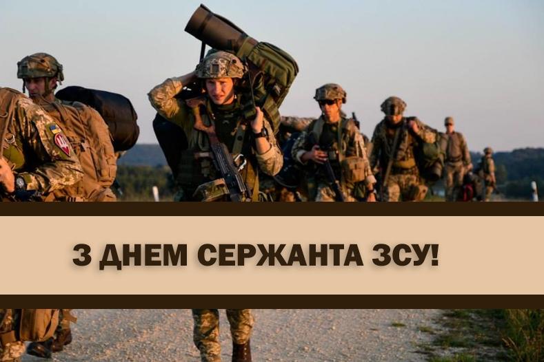 Картинка в День сержанта Вооруженных сил Украины