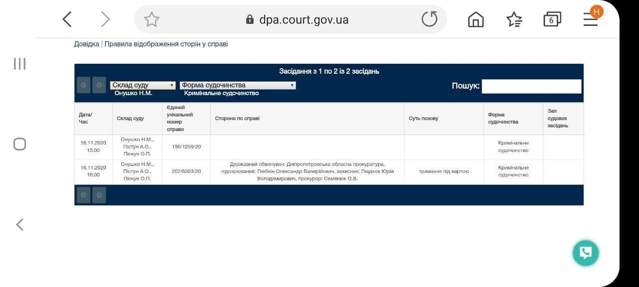 Зіставивши номер провадження і номер судової справи, з відкритих реєстрів дізнаєтеся ім'я підозрюваного