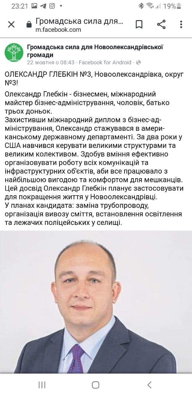 """Був затриманий Олександр Глєбкін, новообраний депутат від """"Громадської сили""""."""