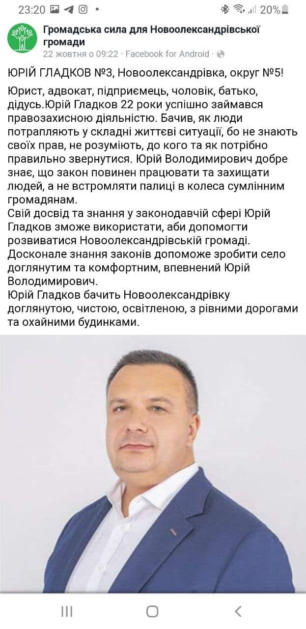 Адвокат Глєбкіна – Юрій Гладков також балотувався в ту ж Новоолександрівську сільраду